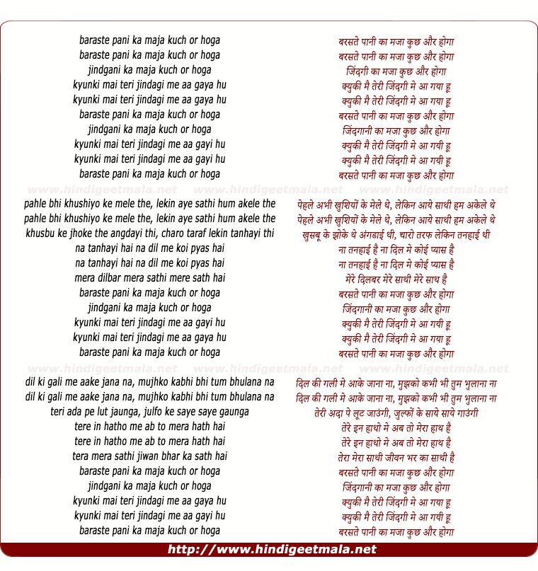 lyrics of song Baraste Pani Ka Maza Kuch Aur Hoga