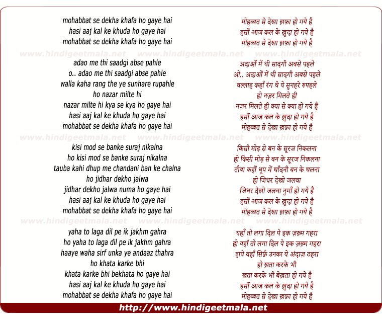 lyrics of song Mohabbat Se Dekha Khafa Ho Gaye Hai