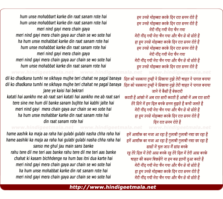 lyrics of song Hum Unse Mohabbat Karke Din