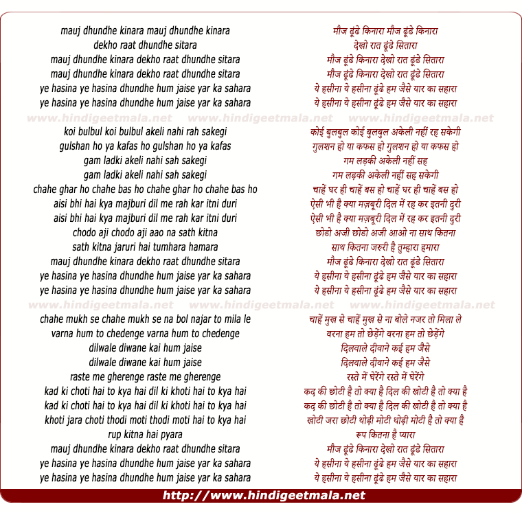 lyrics of song Mauj Dhunde Kinara