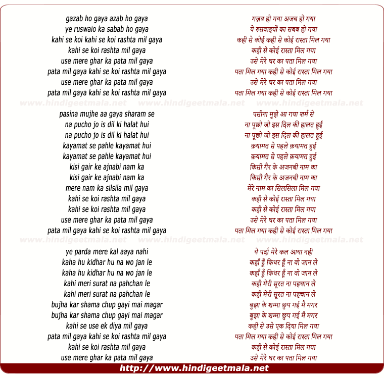 lyrics of song Kahi Se Koi Rashta Mil Gaya
