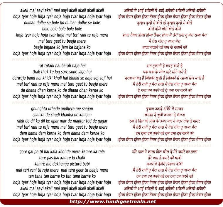 lyrics of song Akeli Mai Aayi Hoja Hoja Tyar Hoja