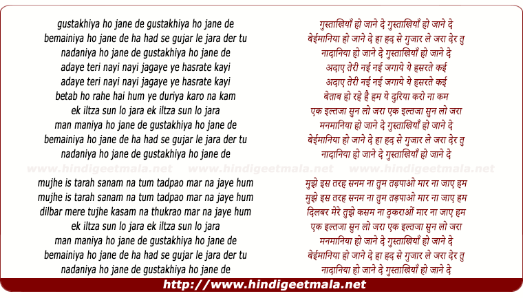 lyrics of song Gustakhiya Ho Jane De