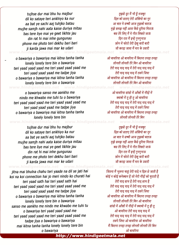 lyrics of song Tujhse Dur Mai Bhi Hu Majboor (Lonely)