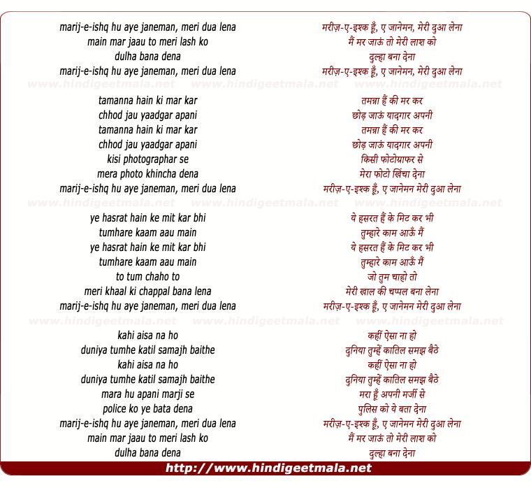 lyrics of song Mariz-E-Ishq Hu, Aye Janeman
