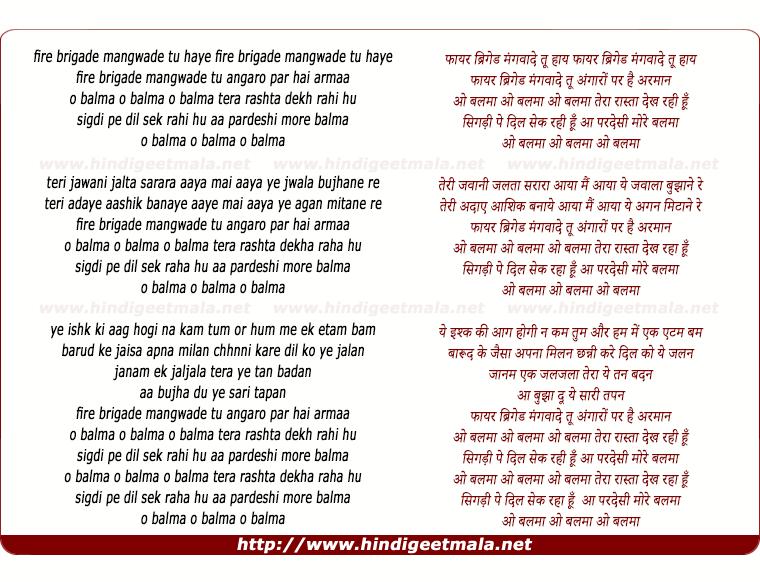 lyrics of song Fire Brigade Mangava De Tu