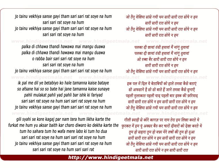 lyrics of song Jo Tenu Vekheya Sanse Gayi Tham Sari Sari Raat Soye Nahi Hum