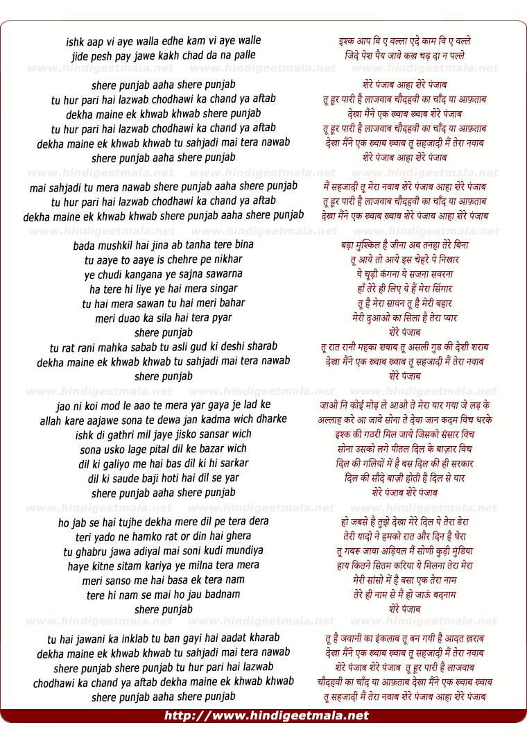 lyrics of song Tu Hur Pari Hai Lajavab