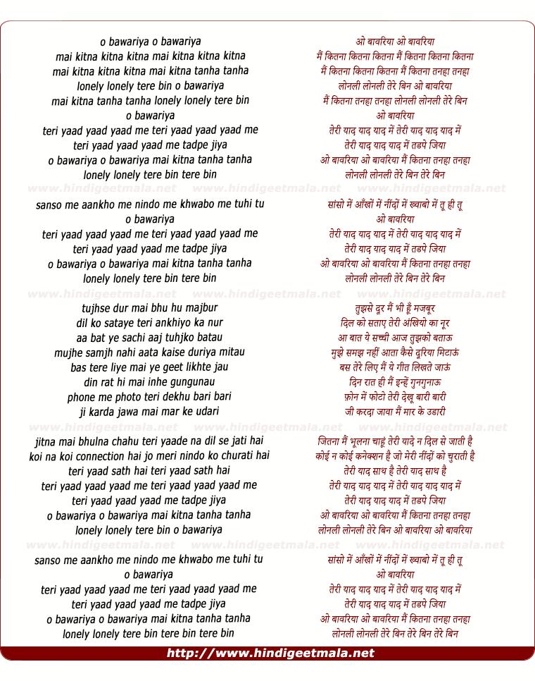lyrics of song Lonely (Remix)