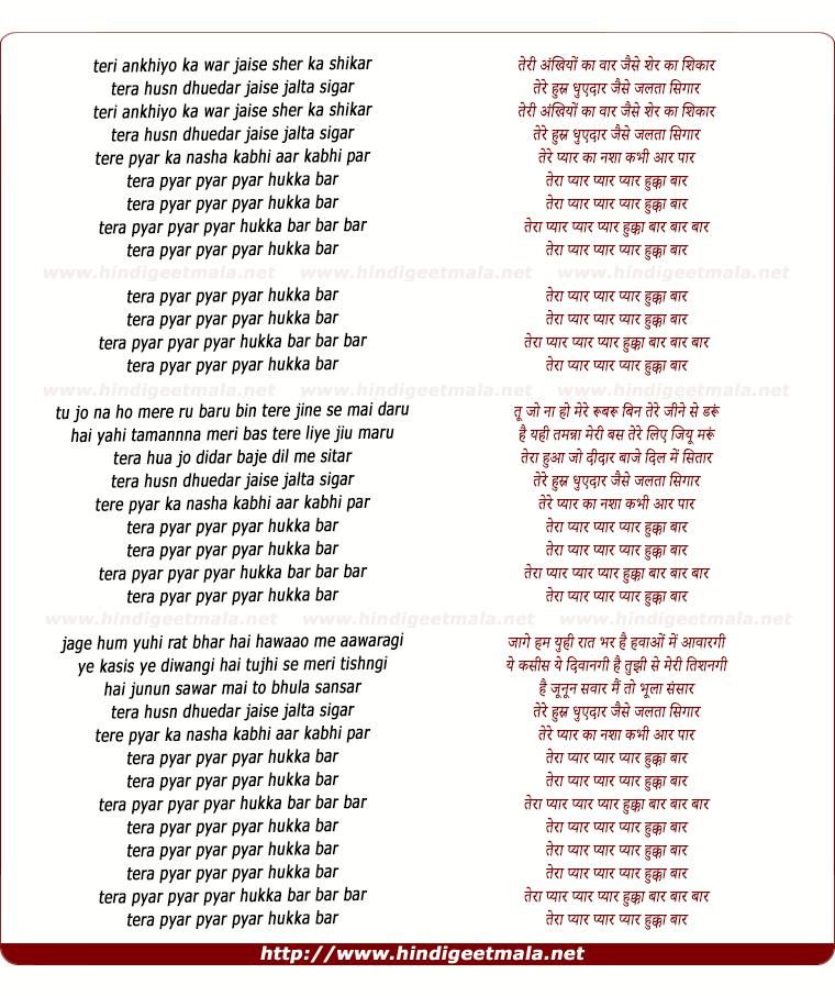 lyrics of song Tera Pyar Pyar Pyar Huka Bar (Remix)