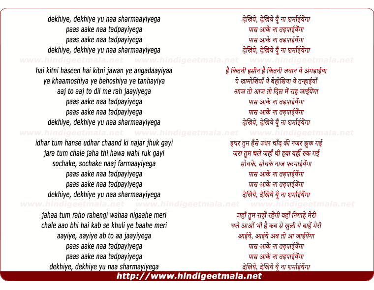 lyrics of song Dekhiye Yu Na Sharmaiyega