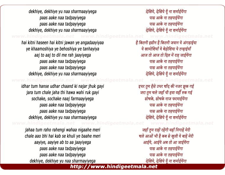 lyrics of song Dekhiye Yu Na Sharmaiyega