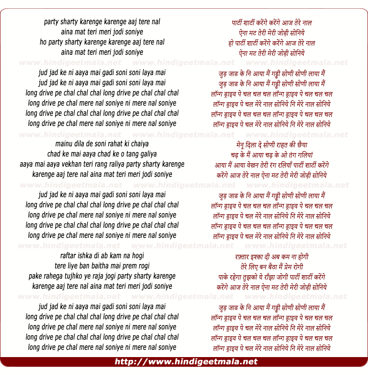 lyrics of song Long Drive (Remix)