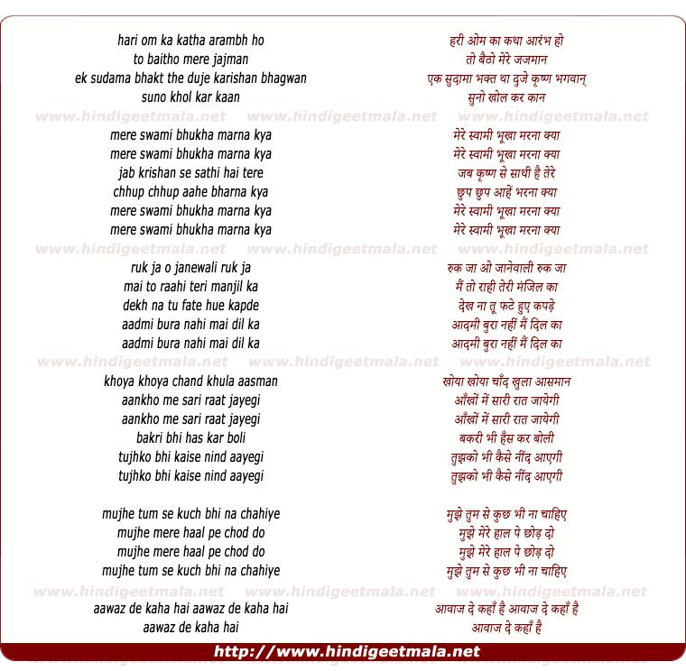 lyrics of song Hari Om Ka Tha Aarambh