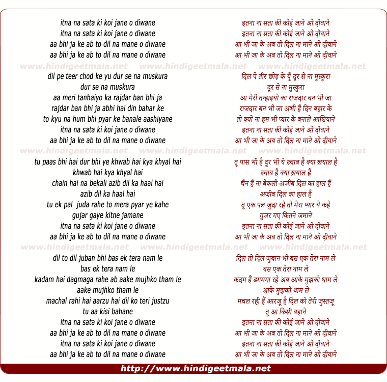lyrics of song Itna Na Sata Ki Koi Jaane