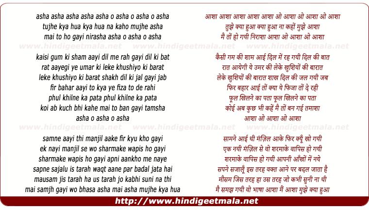 lyrics of song Asha O Asha Tujhe Kya Hua
