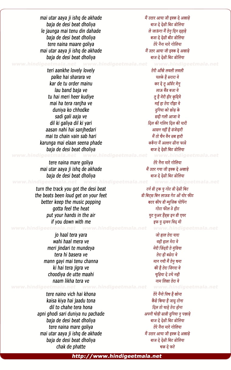 lyrics of song Desi Beat (Remix)