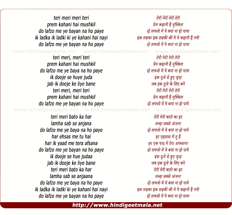 lyrics of song Teri Meri Meri Teri (Reprise)