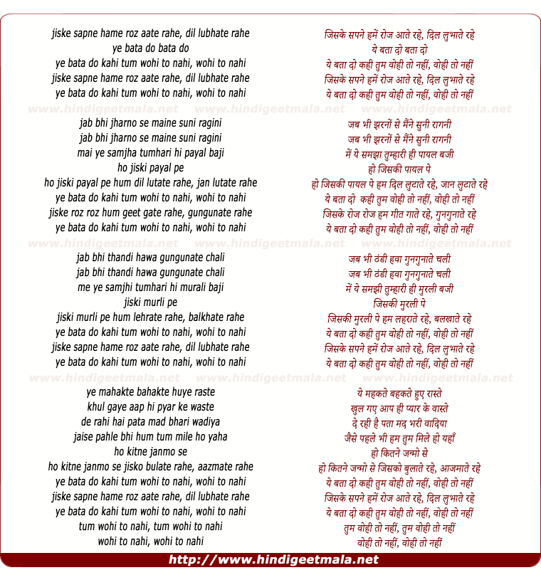 lyrics of song Jiske Sapne Hume Roz Aate Rahe