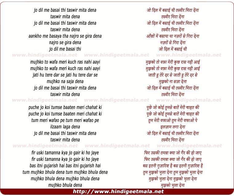 Koi Puche Mere Dil S Song: जो दिल में बसाई थी