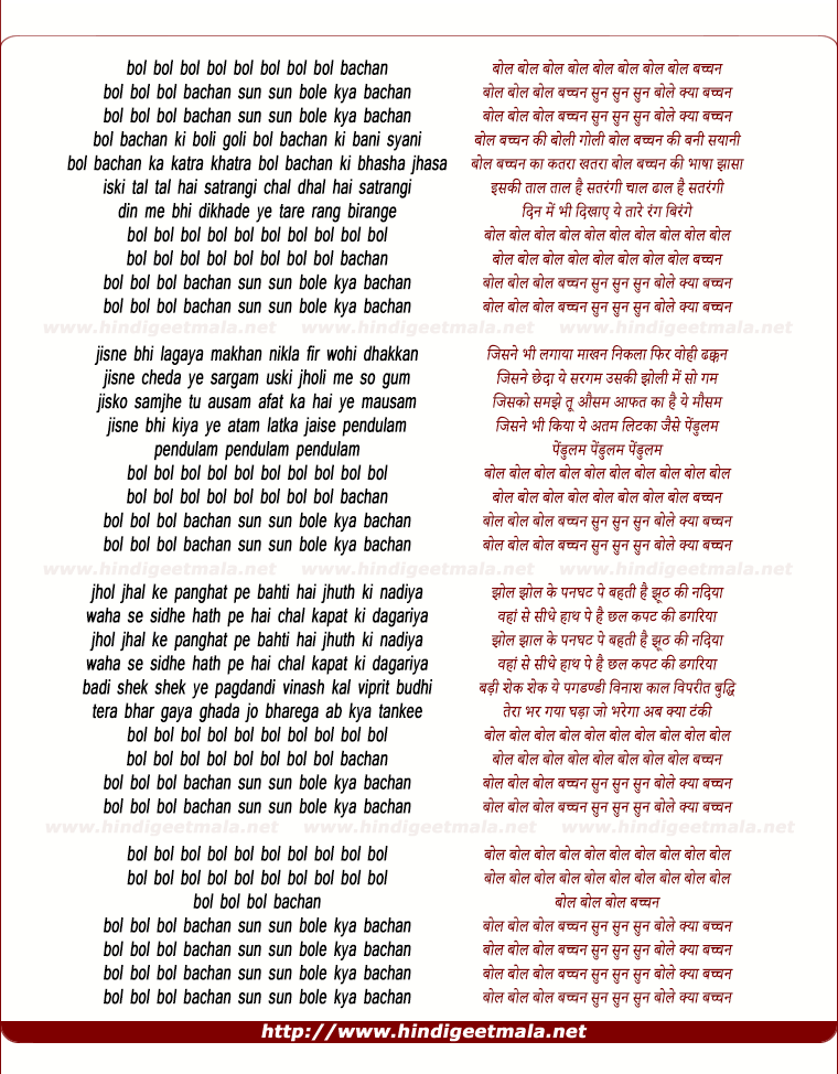 lyrics of song Bol Bol Bachchan (Remix)