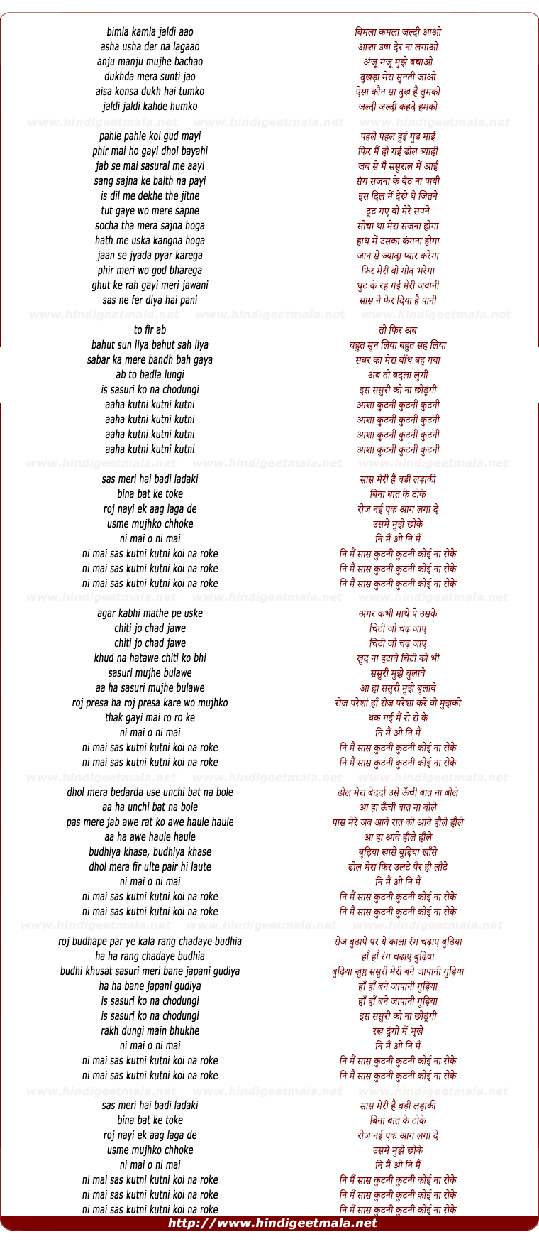 lyrics of song Ni Mai Sas Kutni