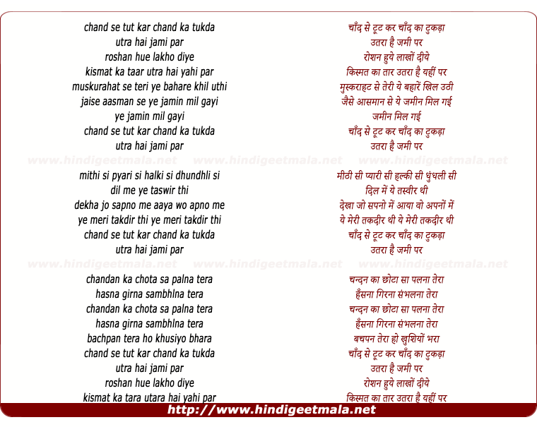 lyrics of song Chand Se Toot Kar Chand Ka Tukdaa