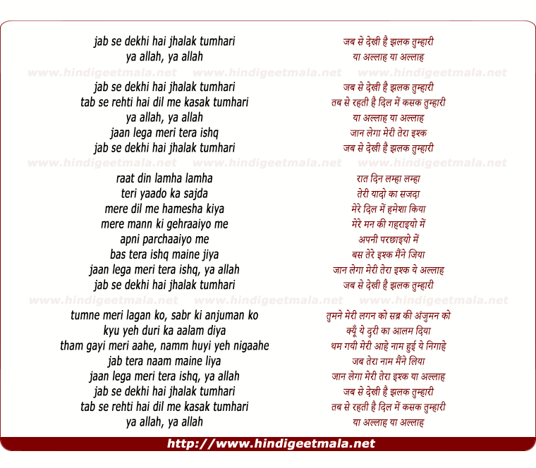 lyrics of song Jab Se Dekhi Hai (Remix)
