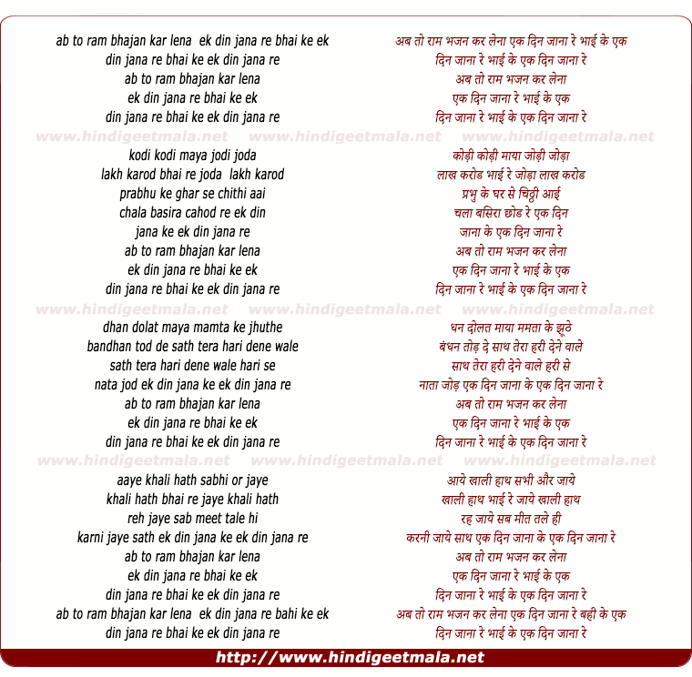 lyrics of song Ab To Ram Bhajan Kar Lena