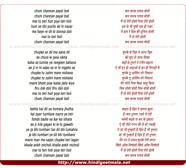 lyrics of song Chhum Chhana Na Payal Boli