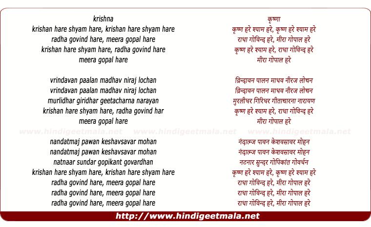 lyrics of song Krishna Hare (Female)