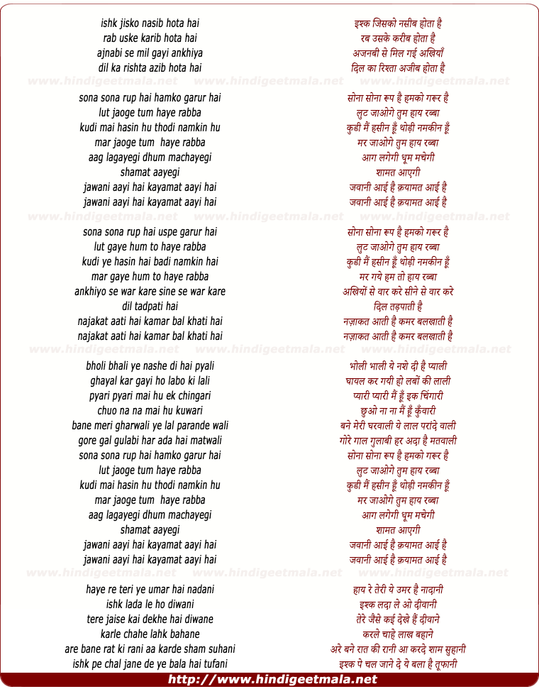 lyrics of song Sona Sona Roop Hai