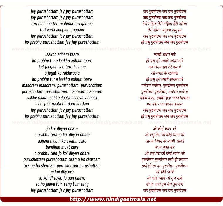 lyrics of song Jai Purushottam