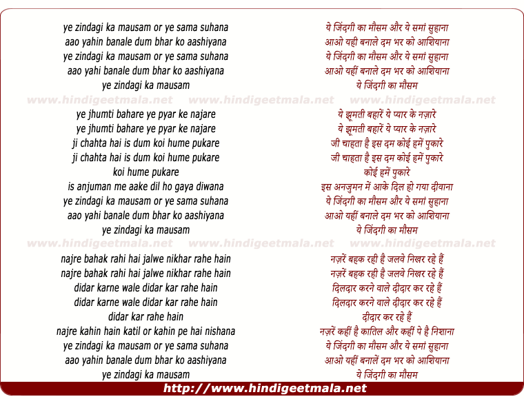 lyrics of song Ye Zindagi Ka Mausam Aur Ye Sama Suhana