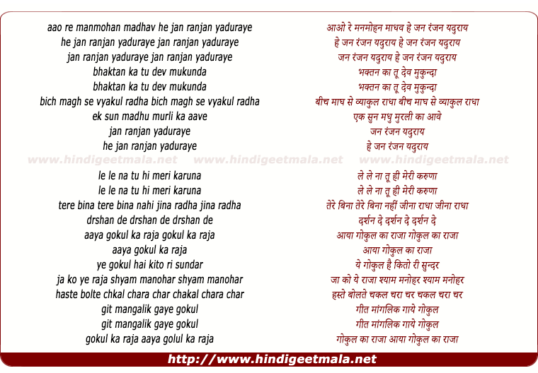 lyrics of song Aao Re Manmohan Madhav