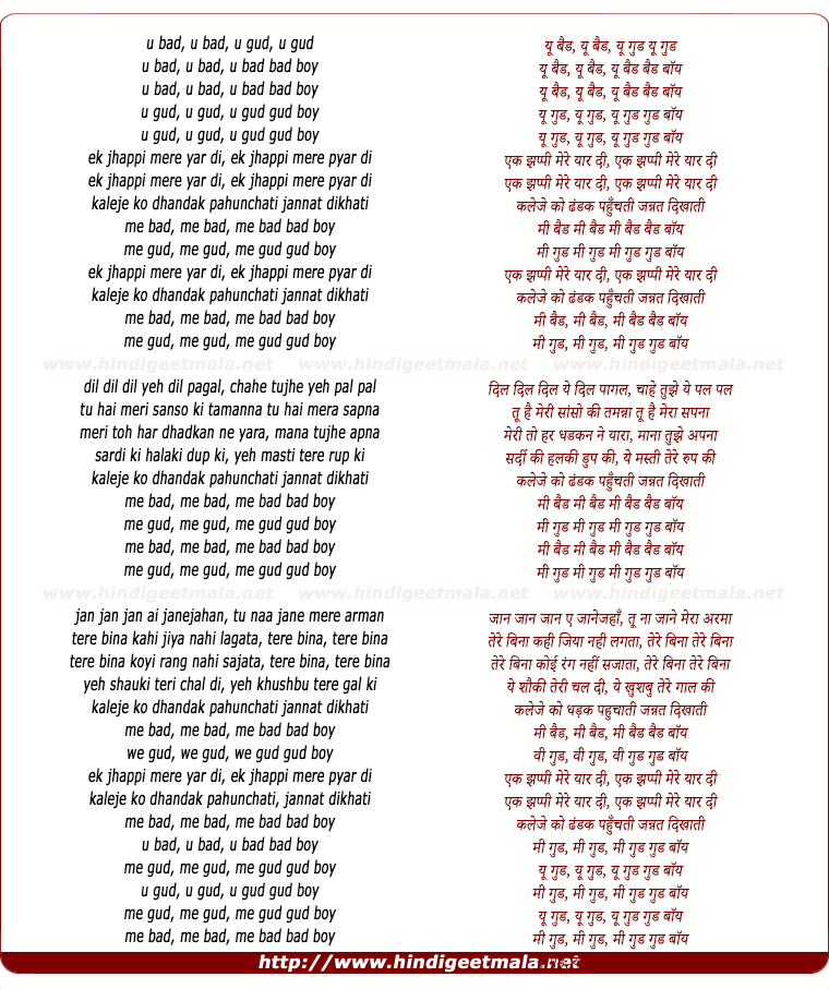 lyrics of song Good Boy Bad Boy (Remix)