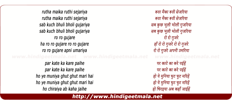 lyrics of song Ye Muniya Ghut Ghut (Sad)