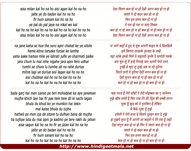 lyrics of song Aisa Milan Kal Ho Na