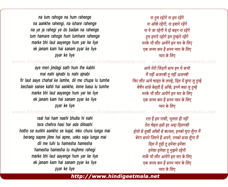 lyrics of song Marke Bhi Laut Aayenge