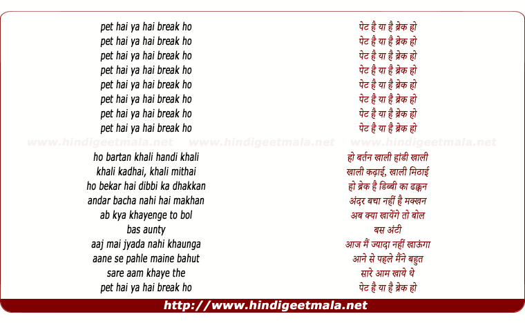 lyrics of song Pet Hain Ya Hain Break Ho