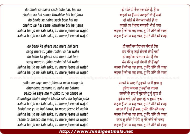 lyrics of song Kehna Hai Jo Na Keh Saka (Remix)
