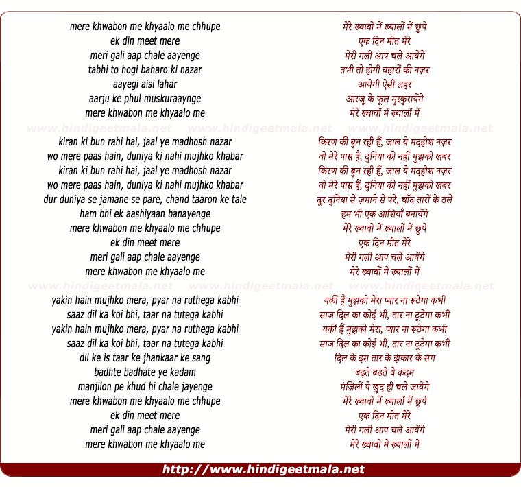 lyrics of song Mere Khwabo Ke Khayalo Me (Female)