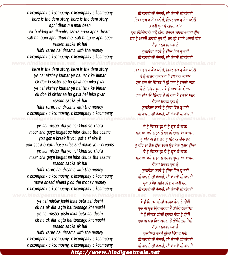 lyrics of song C Kkompany (Remix)