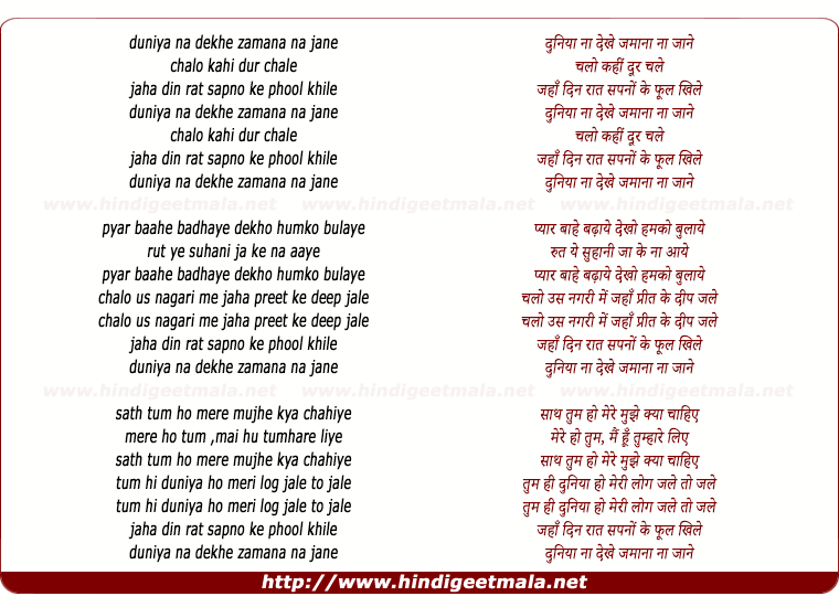 lyrics of song Duniya Na Dekhe Zamana Na Jane