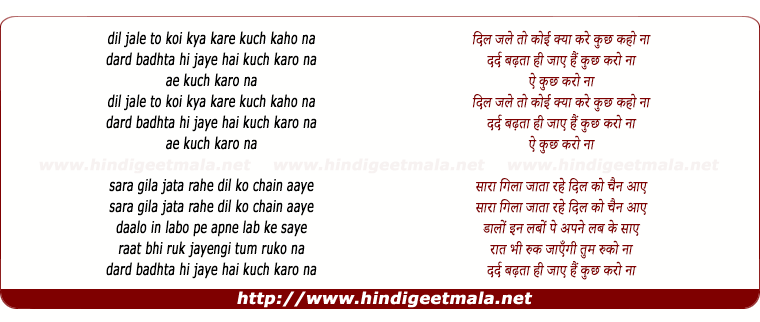 lyrics of song Dil Jale To Koi Kya Kare