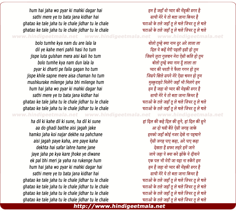 lyrics of song Hum Hai Jaha Wo Pyar Ki Mahki