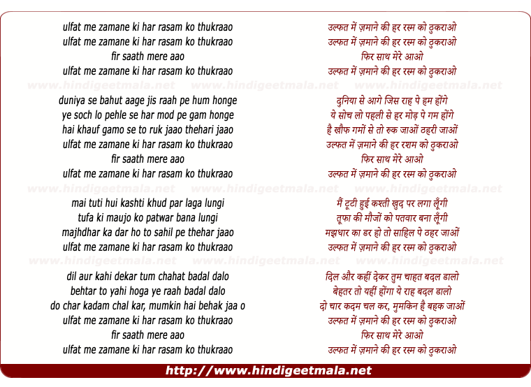 lyrics of song Ulfut Me Zamane Ki (Female)