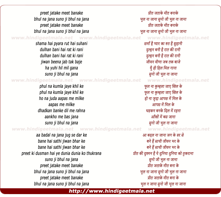 lyrics of song Preet Jata Ke Meet Banake Bhul Na Jana