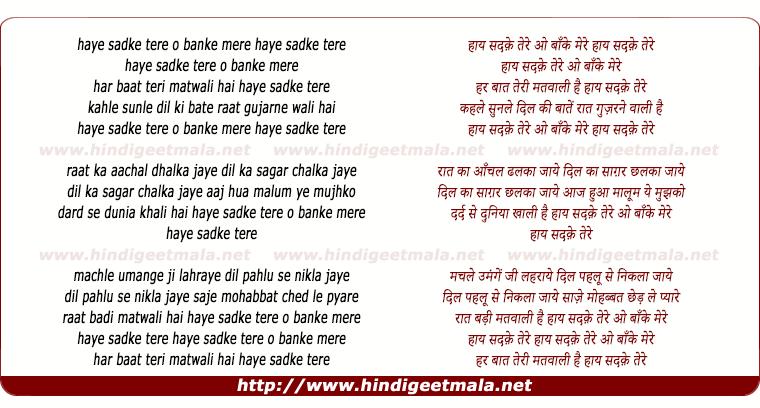 lyrics of song Haye Sadke Tere O Banke Mere