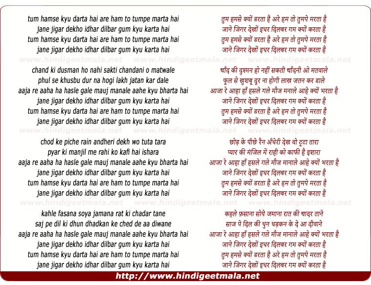 lyrics of song Tum Hamse Kyu Darta Hai